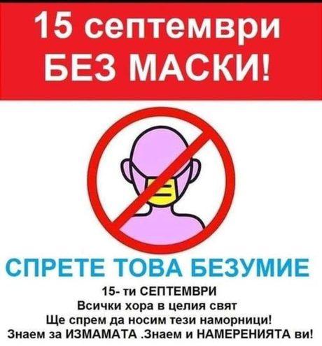 """Антимаскърите в България - познати лица, анонимни и партия """"Възраждане"""""""