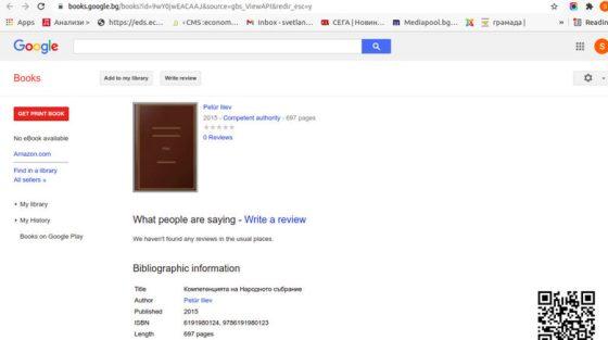 Съкратена книга на Петър Илиев е представена като оригинална 2015 г.