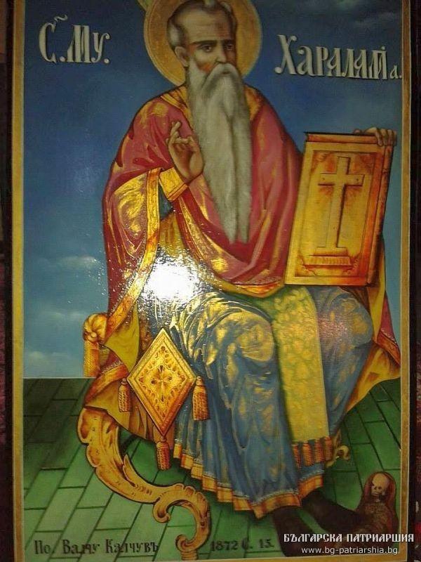 Свети Харалампий