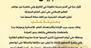 جول - إلغاء صلاة الجمعة في حلب