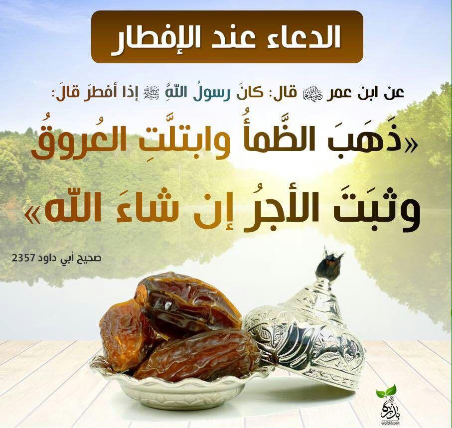 الدعاء عند الإفطار تجمع دعاة الشام