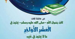 جوال - العشر الأواخر في رمضان