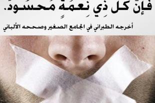 حدث وتعليق - انجاح الحوائج بالكتمان