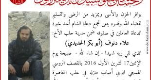 دعاة على الجبهات - تعزية علاء دنوف