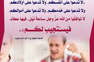 بنت الإسلام - النهي عن الدعاء على النفس و الأولاد