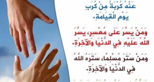 المجتمع المسلم - من نفس عن مؤمن كربة