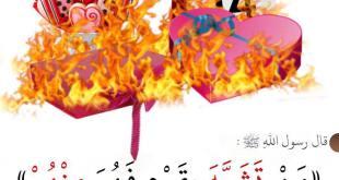 التوجيه والإرشاد - عيد الحب