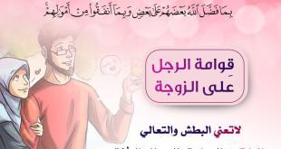 المجتمع المسلم - الرجال قوامون