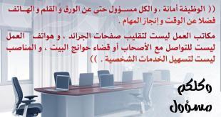 المجتمع المسلم - الوظيفة أمانة