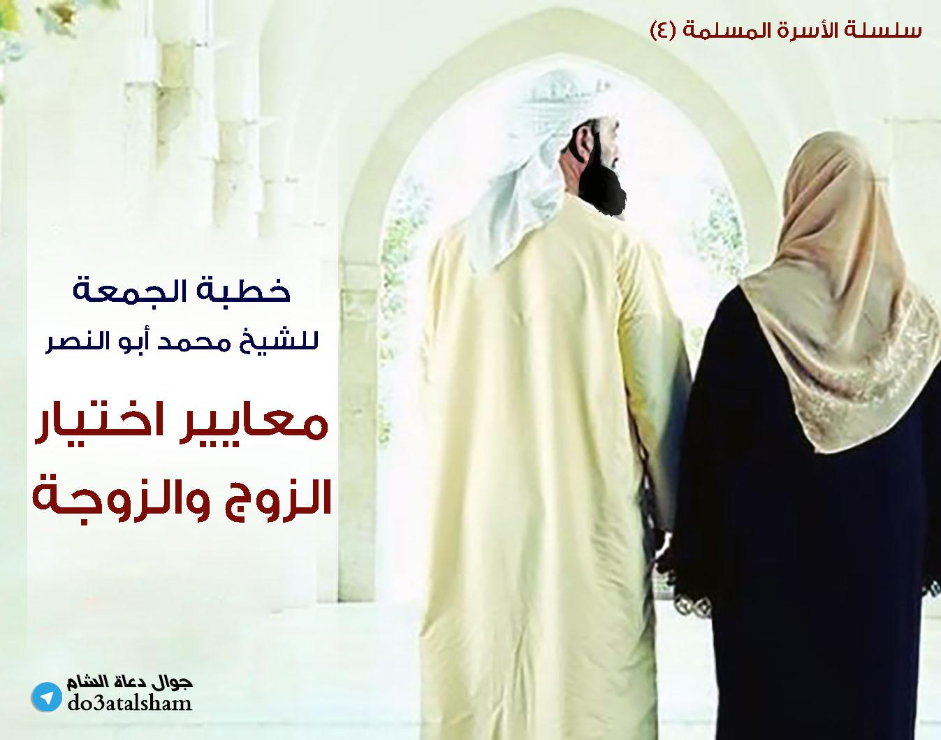 سلسلة الأسرة المسلمة 4 معايير اختيار الزوج والزوجة تجمع دعاة الشام