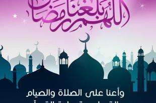 جوال - اللهم بلغنا رمضان