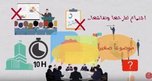 التوعية النوعية - إدارة الاجتماعات
