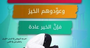 المجتمع - حافظوا على أبنائكم في الصلاة