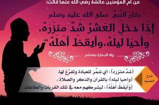 توجيهات - العشر الأواخر من رمضان