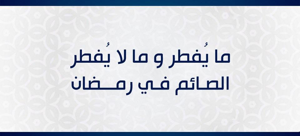 المفطـرات وحكم بعض العلاجات الطبية التي يكثر السؤال عنها في رمضان دراسة فقهية مقارنة تجمع دعاة الشام