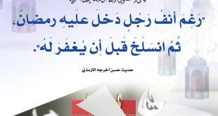 العشر الأخير - رغم أنف رجل دخل عليه رمضان ثم انسلخ قبل أن يغفر له