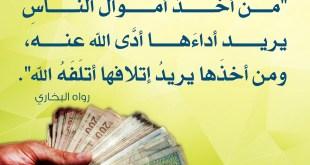 توجيهات - من أخذ أموال الناس