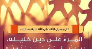المجتمع المسلم - المرء على دين خليله
