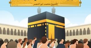 خطبة عيد الأضحى 1438 - لبيك اللهم لبيك