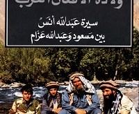 كتب سياسية - ولادة الأفغان العرب