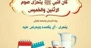 صيام - تحري صيام الإثنين والخميس