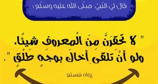 أخلاقنا الإسلامية - لا تحقرن من المعروف شيئا