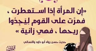 بنت الإسلام - عطر المرأة
