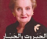 كتب سياسية - الجبروت والجبار