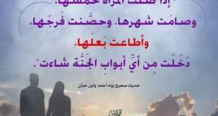 بنت الإسلام - ادخلي الجنة من أي أبواب الجنة شئت