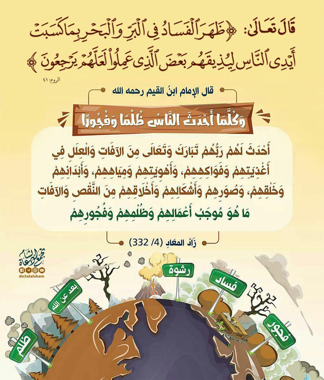 ظهر الفساد في البر والبحر بما كسبت أيدي الناس تجمع دعاة الشام