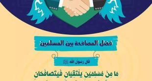 آداب إسلامية - فضل المصافحة بين المسلمين