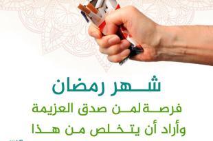 رمضان - عزم الإقلاع عن التدخين