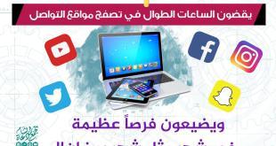 رمضان - إضاعة الوقت على وسائل التواصل في رمضان