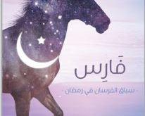مفكرات رمضان - فارس شهر رمضان