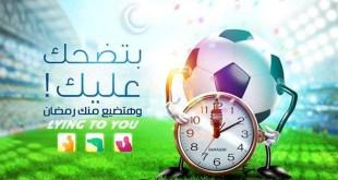فقه الصائم - لا تدع الكرة تضيع منك رمضان