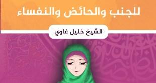 مواضيع فقهية - حكم مس وقراءة القرآن