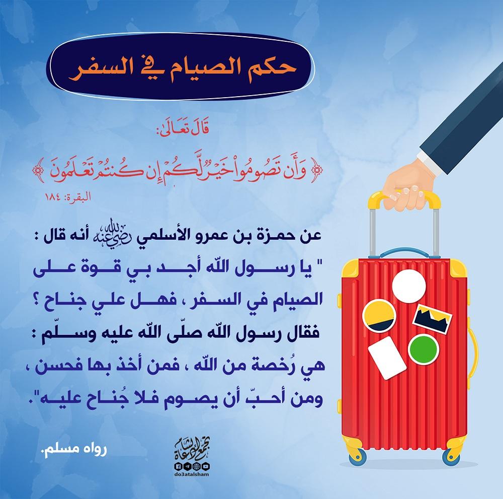 حكم السفر في رمضان