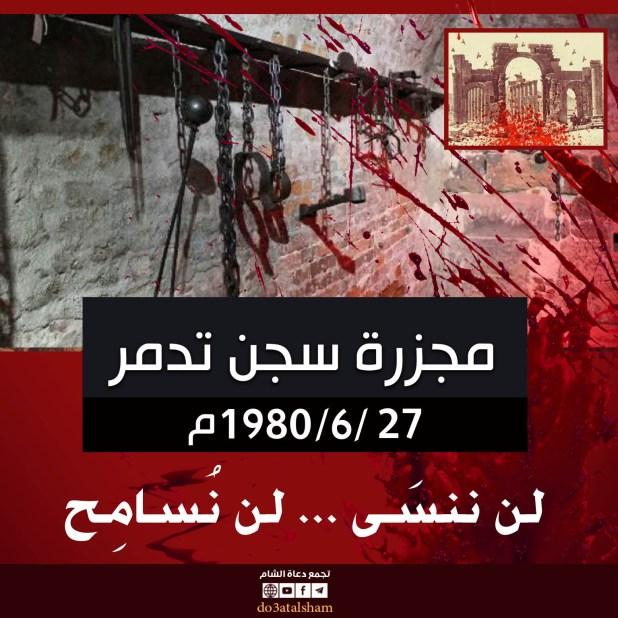 حزيران - مجزرة سجن تدمر