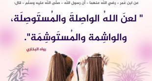 بنت الإسلام - لتكن زينتك بعيدة عما يغضب الله
