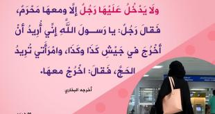 بنت الإسلام - سفر المرأة