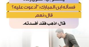 الأسرة المسلمة - الدعاء على الأولاد