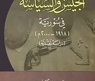 كتب سياسية - الجيش والسياسة