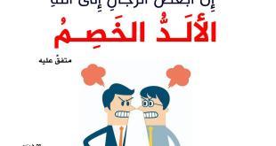 أخلاقنا الإسلامية - إن أبغض الرجال إلى الله الألد الخصم
