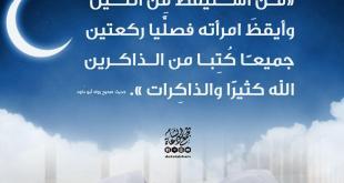 الأسرة المسلمة - الذاكرين الله كثيرا والذاكرات