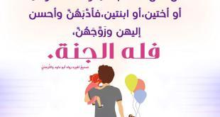 بنت الإسلام - فضل البنات والصبر على تربيتهن