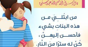 بنت الإسلام - فضل تربية البنات