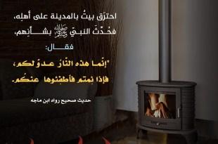 الشتاء - إنما هذه النار عدو لكم