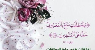 الأسرة المسلمة - وللمطلقات متاع بالمعروف حقا على المتقين