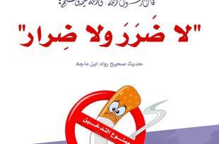 أخلاقنا الإسلامية - لا ضرر ولا ضرار