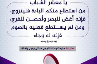 المجتمع المسلم - من استطاع منكم الباءة فليتزوج